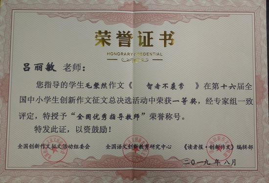 荣誉证书照片