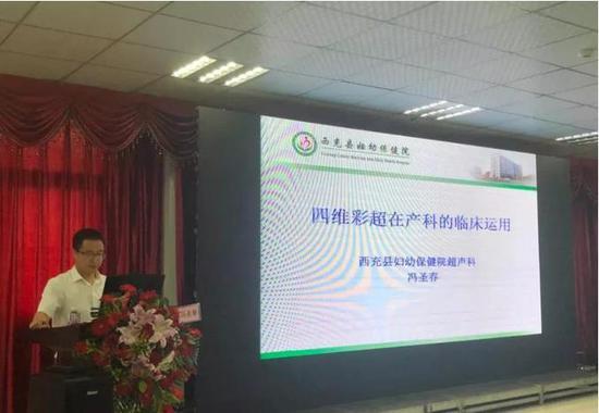 西充县妇幼保健院B超室 冯圣春