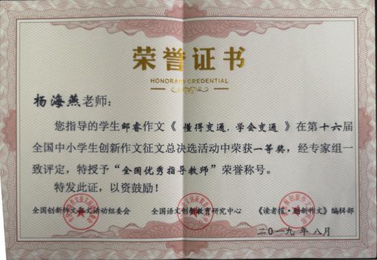 提劲|龙泉中学师生在全国创新作文大赛中再获佳绩