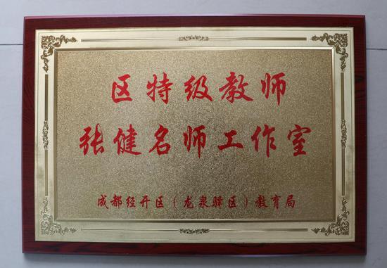走近龙泉中学优秀教师丨龙泉驿区首届特级教师张健的故事……