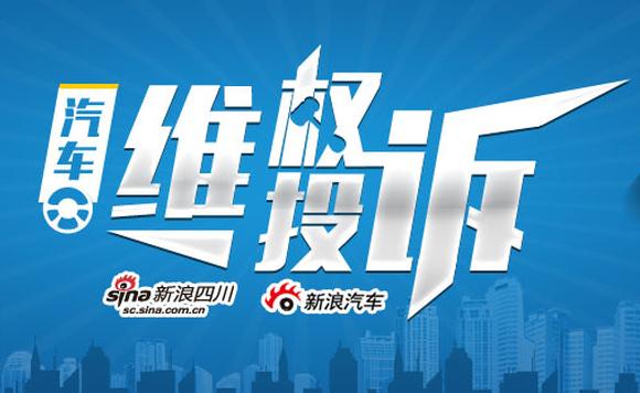 替网友发声 新浪四川汽车投诉平台上线