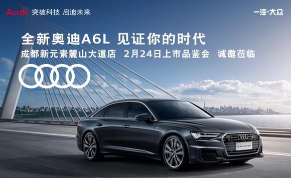全新奥迪A6L将成都上市 见证你的时代