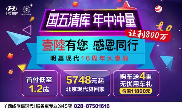 北京现代年中大促 国五清库 购置税全免