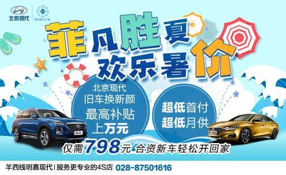 月供低至798元 北京现代轻松贷回家