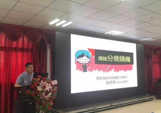 西充县妇幼保健院麻醉科 赵晋波