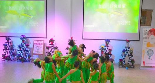舞蹈:《绿色希望》