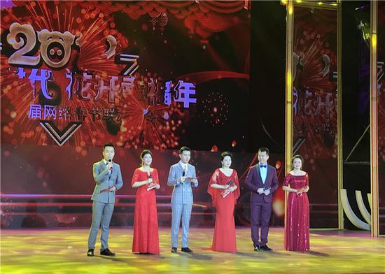 广安市第三届网络春晚震撼开演