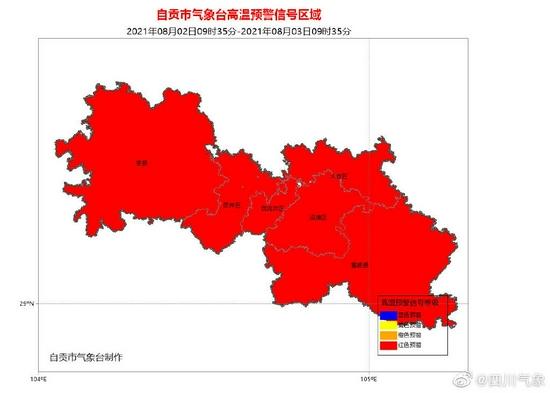 自貢發布高溫紅色預警 最高溫將升至40℃