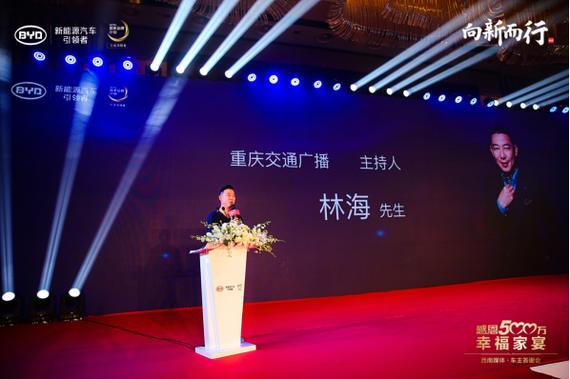 重庆交通广播 主持人 林海分享与比亚迪的故事