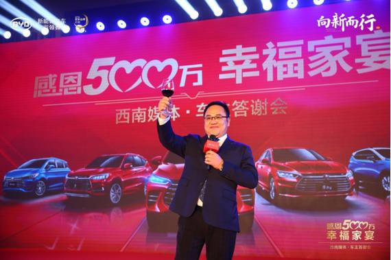 比亚迪汽车销售有限公司 西南营销中心 营销总监 张东东致祝酒词