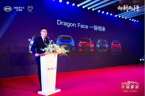 比亚迪汽车销售有限公司 西南营销中心 营销副总监 罗豫庆致辞