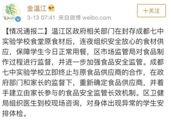 情况通报二。@金温江官方微博截图