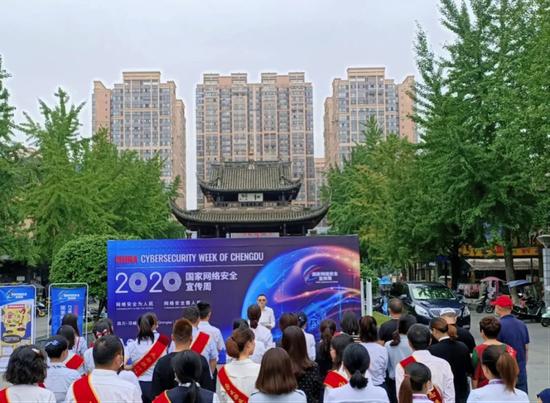 邛崃市2020年国家网络安全宣传周启动仪式在文君广场举行