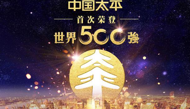 """中国太平高质量进入""""世界500强"""""""