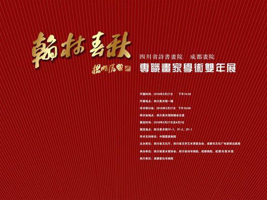 翰林春秋——四川省诗书画院和成都 画院专职画家学术双年展 海报