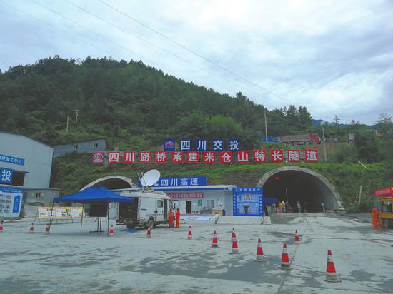 四川第一、中国第二长的特长隧道米仓山隧道9日贯通。