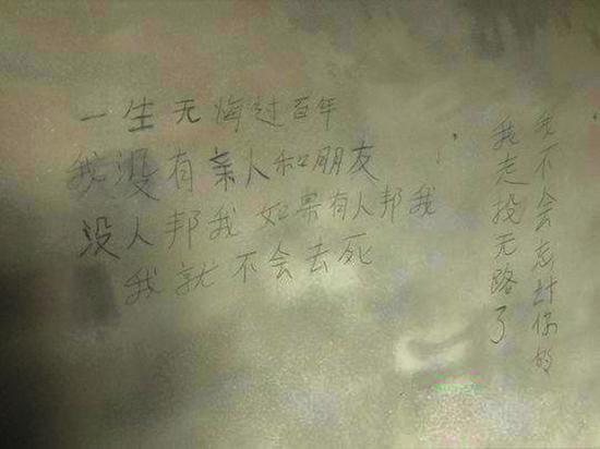 """冯学华逃亡途中曾写下""""我走投无路了""""。"""