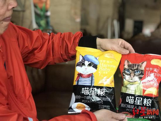 """王大爷购买的""""猫星粮"""",其实是薯片"""
