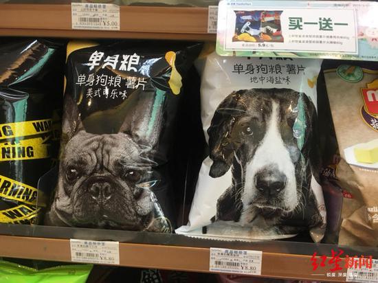 """其他超市售卖的""""单身狗粮"""",不仔细看,还真以为是狗粮,其实这是薯片。"""