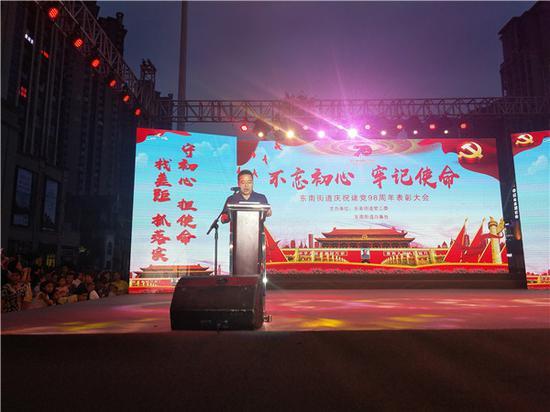 东南街道党工委副书记、办事处主任吴华伟宣布表扬通报