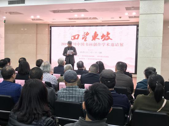 回望东坡2019四川中国书画学术邀请展在成都举行