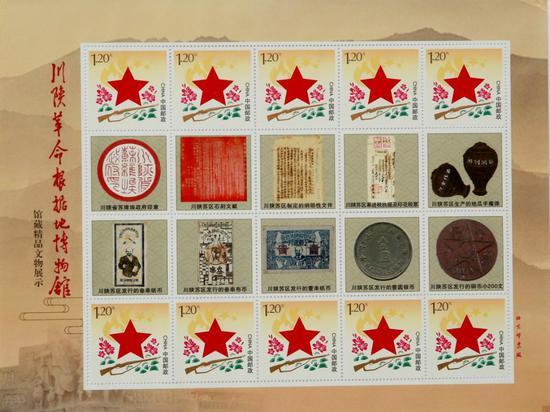 川陕博物馆推出个性化邮票、纪念封