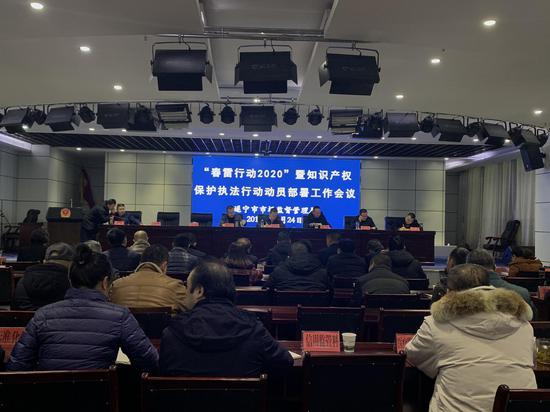 """遂宁召开""""春雷行动2020""""暨知识产权保护执法行动动员部署会"""