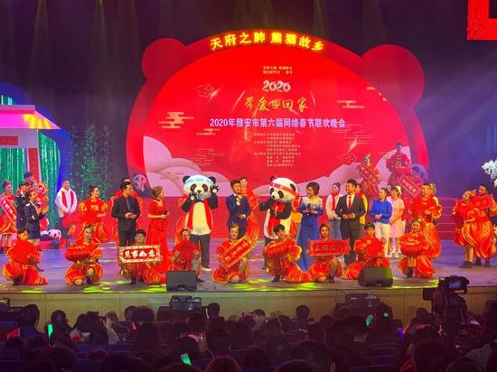 """""""带爱@回家"""" 雅安举行第六届网络春节联欢晚会"""