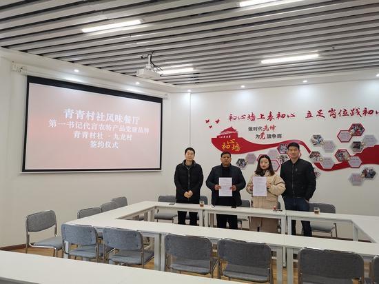 雨城区草坝镇九龙村签订青青村社风味餐厅共建协议