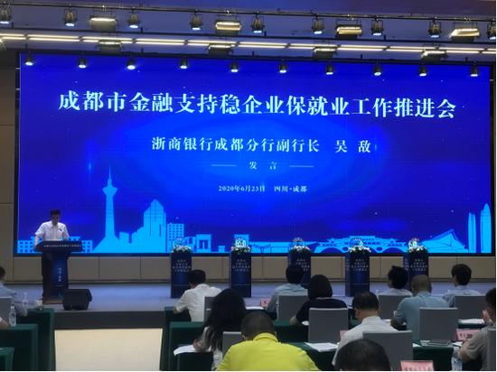 稳企业保就业 浙商银行成都分行积极践行社会责任