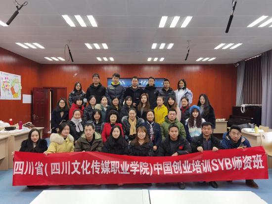 四川文化传媒职业学院SYB培训班