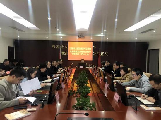 万源法院召开专题党组(扩大)会议