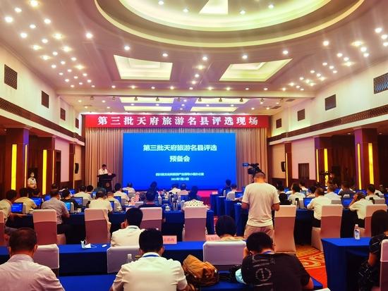 第三批天府旅游名县候选县正式开评!55个种子选手PK,角逐18