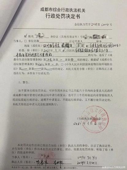 图片据金堂县综合行政执法局公众号