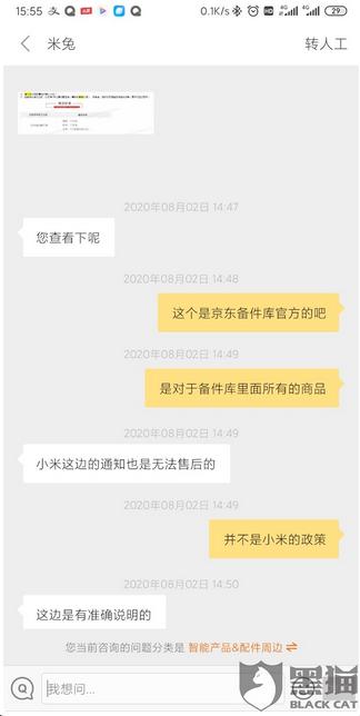 网友投诉@小米公司:小米官方不为其产品提供售后服务