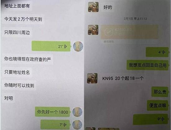 """犯罪嫌疑人郑某某与""""客户""""微信聊天记录"""