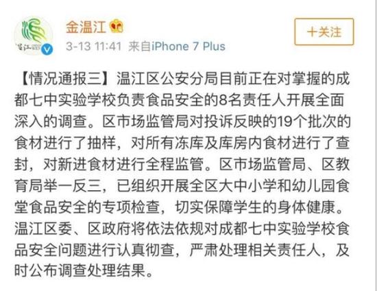 情况通报三。@金温江官方微博截图