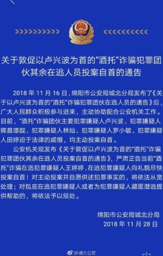 警方发布通告。四川省绵阳市公安局城北分局官方微博截图