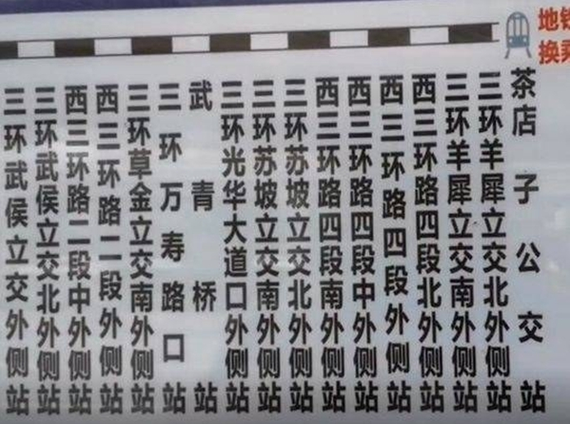 """成都三环公交站点名""""瘦身""""了!这样更好记"""