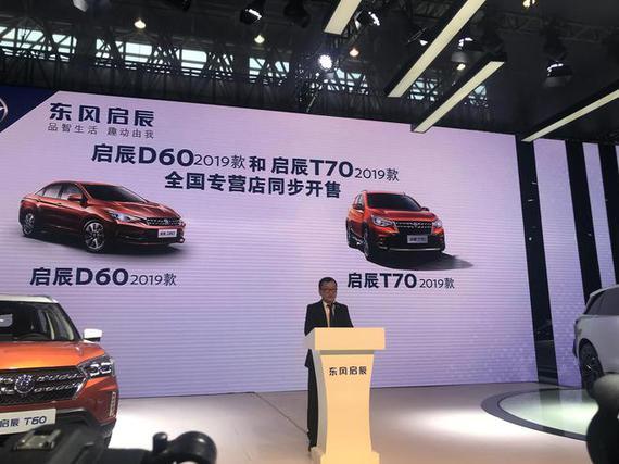 2019款启辰D60/T70同步开售