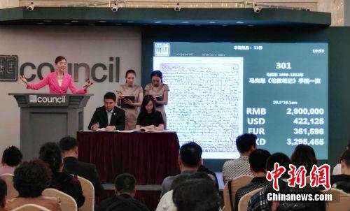 马克思手稿以290万元落槌。中新网记者 宋宇晟 摄