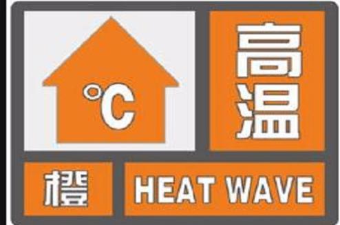 热浪来袭!成都发布高温橙色预警信号
