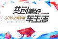 #2019上海车展锦鲤#!锦鲤奖品阵容之大,大到你家装不下!