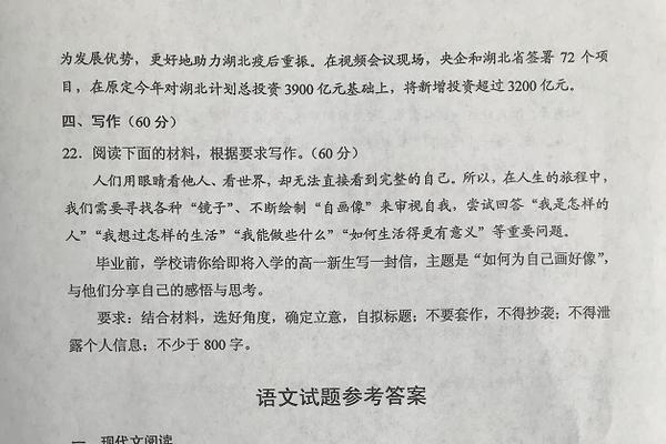 2020四川高考(全国卷3)语文真题+答案