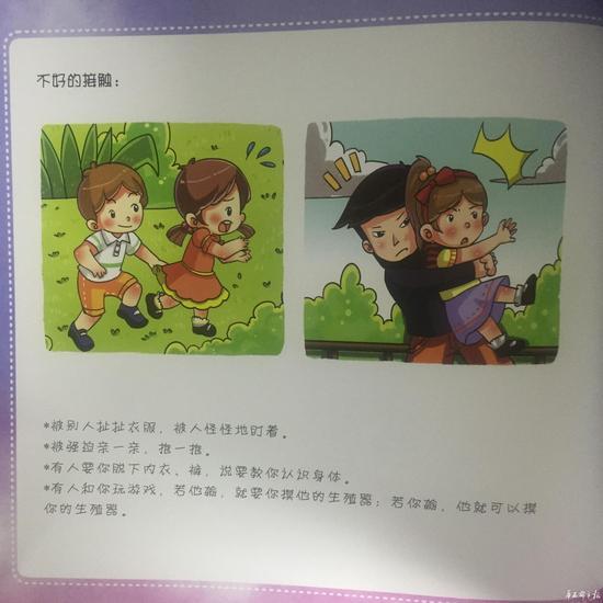 四川性教育专家编漫画书 教小女生安全守则图