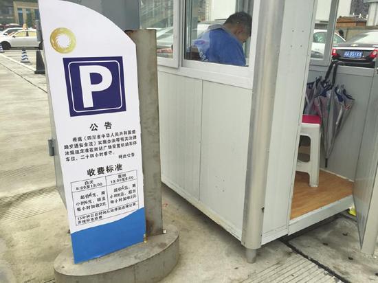停车场的收费标准公告牌没有单位落款。