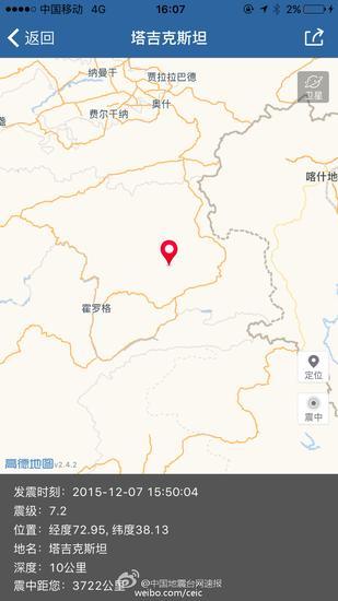 塔吉克斯坦发生7.2级地震