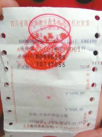 蒋先生向记者展示手术费发票。