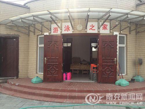 """该建筑上标有""""游泳之家""""的字牌"""