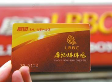 张先生办理的会员卡。